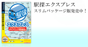 駅探エクスプレス スリムパッケージ版発売中!
